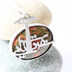 Unakite and Silver pendant with Adanosia Tree Feature